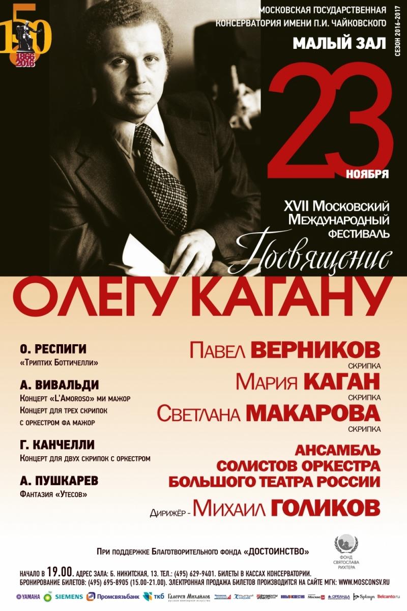 Правила продажи билетов  bolshoiru
